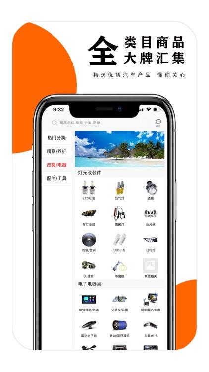 手机淘件 screenshot-1