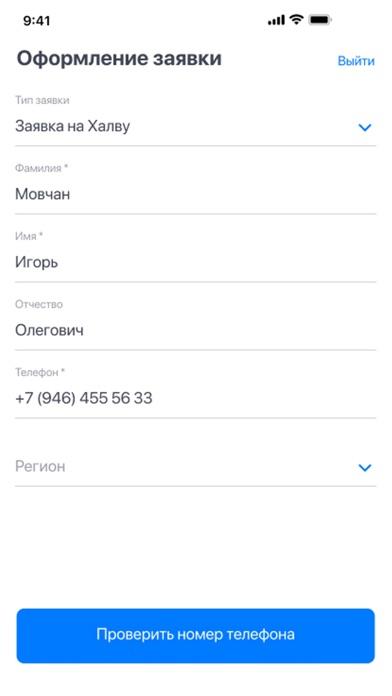 Мобильный кредитСкриншоты 2