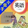 小虫子(PEP人教小学英语三年级上册)
