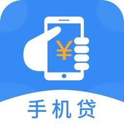 手机贷-小额贷款之现金借款借钱平台