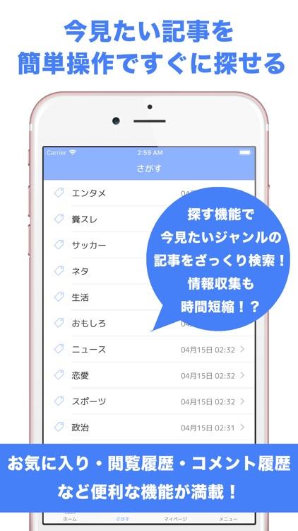 オトコのまとめちゃんねる screenshot-3