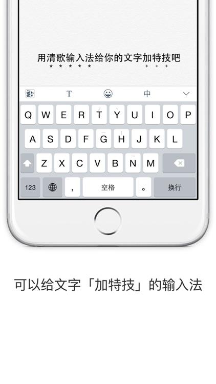 清歌输入法-五笔老炮儿必备 screenshot-4