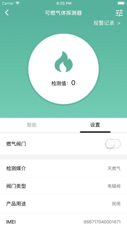 云卫士 screenshot-2