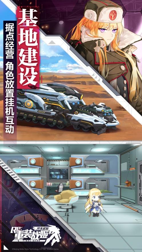 重装战姬-5