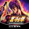 777TOWN(スリーセブンタウンモバイル) 【月額課金】[777TOWN]パチスロ北斗の拳(2011)の詳細