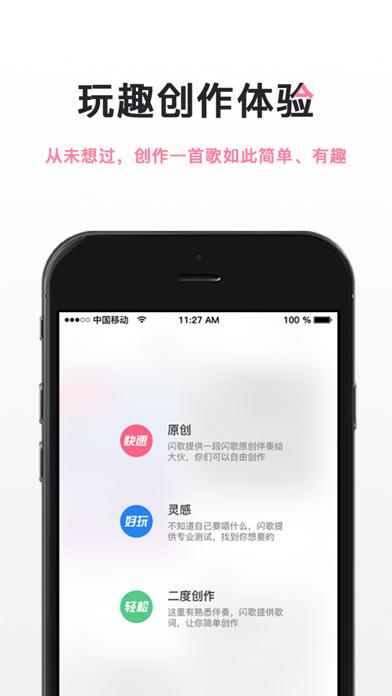 闪歌-灵光一闪K歌软件 screenshot two