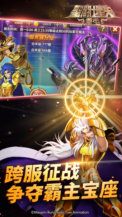 圣斗士星矢:重生 screenshot-2