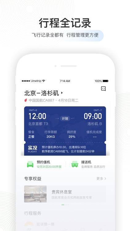 航旅纵横-官方航班动态、手机值机、机票 screenshot-0