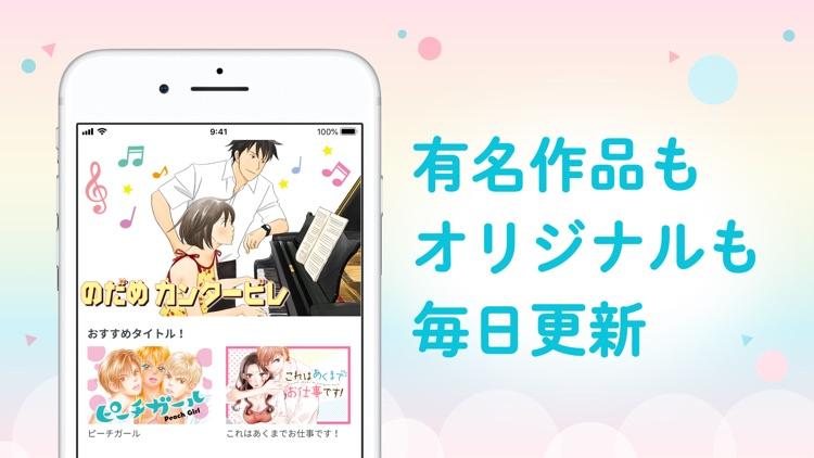 パルシィ 話題の少女マンガ、女性漫画が読めるアプリ screenshot-3