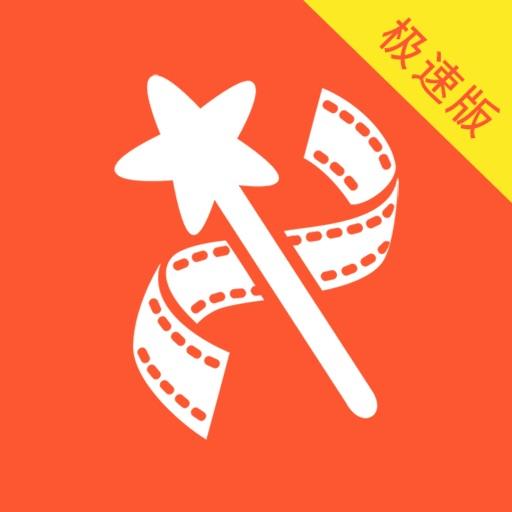 乐秀极速版 - 视频剪辑与视频编辑