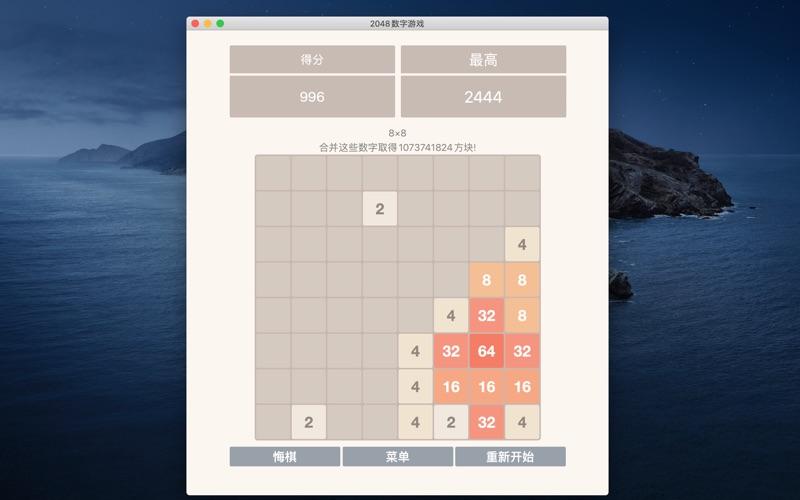 2048数字游戏 for Mac