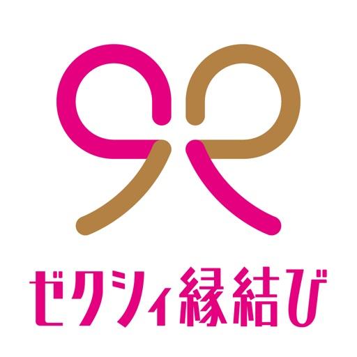 ゼクシィ縁結び - 婚活 ・ マッチングアプリ