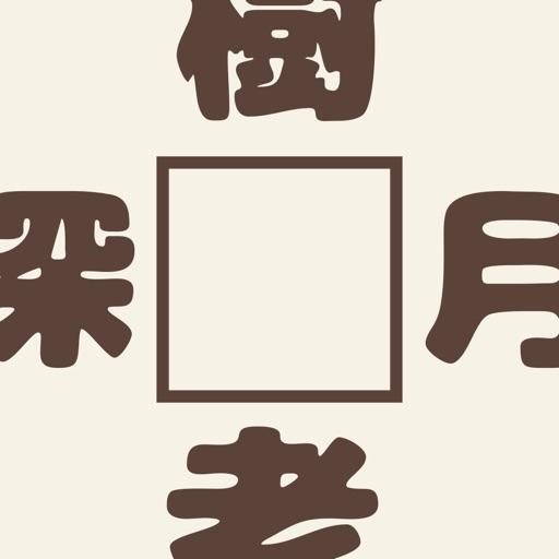 脳トレ!漢字穴埋めリレー