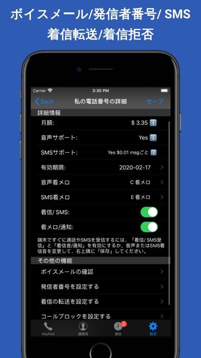 TalkTT  - 電話、SMS、電話番号のおすすめ画像4