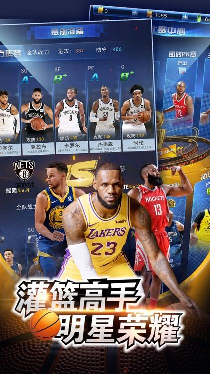 王者NBA-正版授权NBA手游 screenshot-4