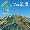 頂(北ア 剱・立山) - iPadアプリ