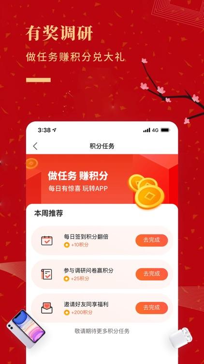 平安+PLUS screenshot-4