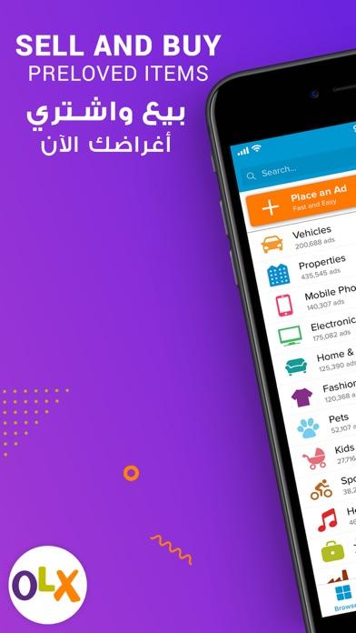 تحميل OLX Arabia - أوليكس للكمبيوتر