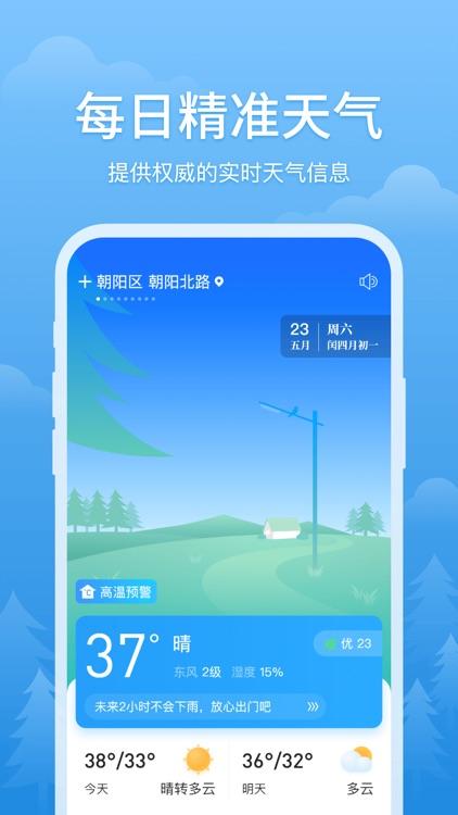 简单天气 screenshot-0