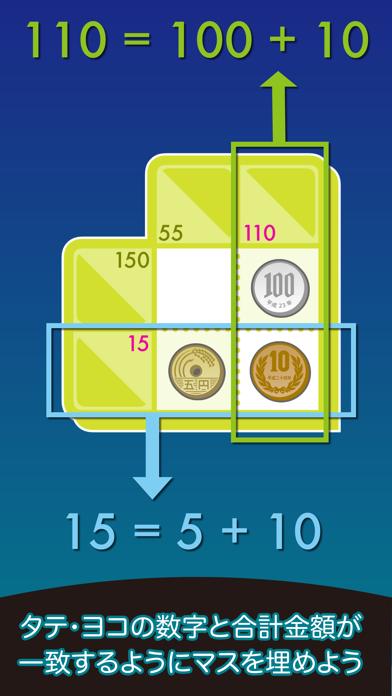 コインクロス - お金のロジックパズル ScreenShot1