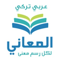 المعاني عربي تركي