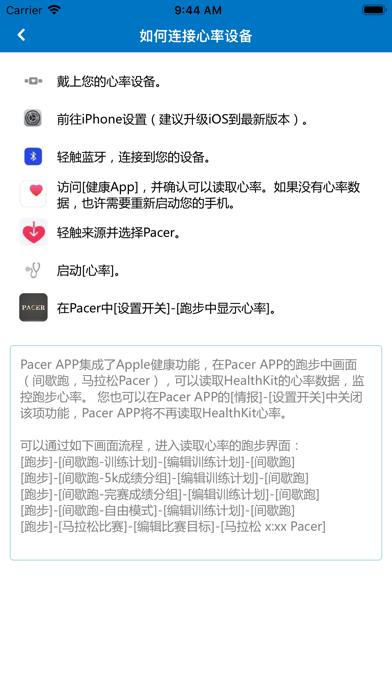 pacer screenshot two