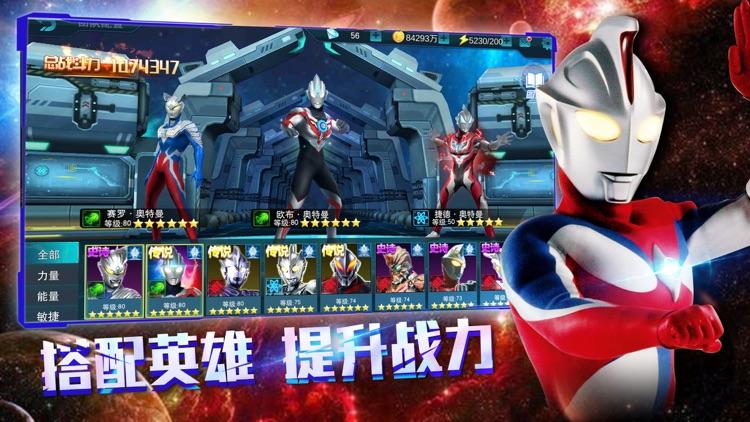 奥特曼传奇英雄 - 王者对战赢得无上荣耀 screenshot-4