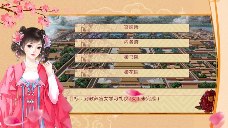 君心难测 screenshot-4