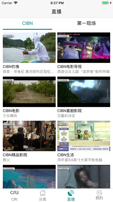 ChinaTV-手机电视 screenshot three