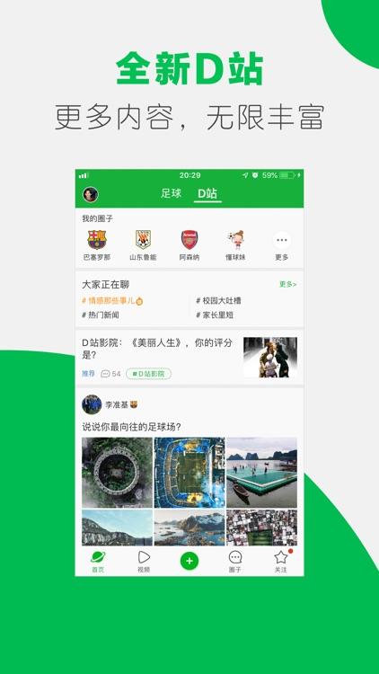 懂球帝尊享版-足球迷首选APP screenshot-3