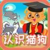 浣熊博士认知课堂 - 认识世界名猫和名犬的中文版APP