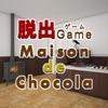 脱出ゲーム メゾン・ド・ショコラ - iPhoneアプリ