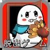 ケープ君の脱出ゲーム 6部屋目 - iPhoneアプリ