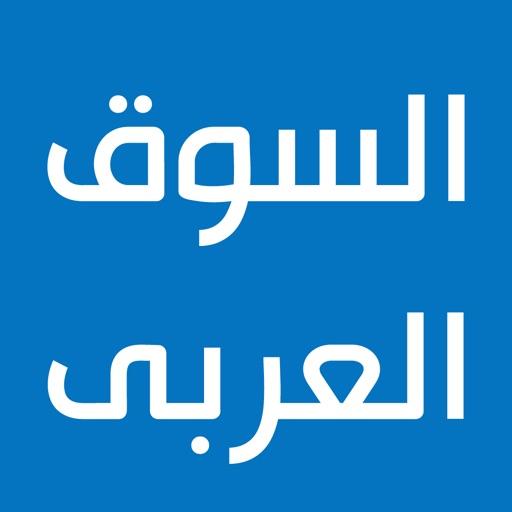 السوق العربي