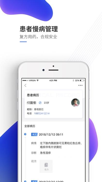 妙手医生(医生版)-互联网医院