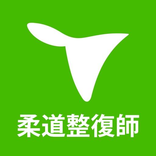 柔道整復師 国家試験&就職情報【グッピー】