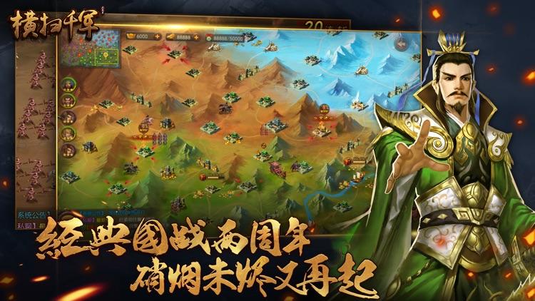 横扫千军-正统三国策略手游 screenshot-0