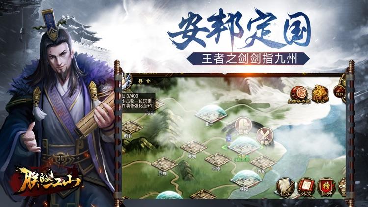 朕的江山-热血征战天下 screenshot-6