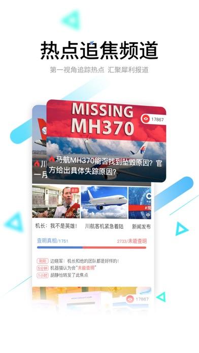 航旅聚合 screenshot two