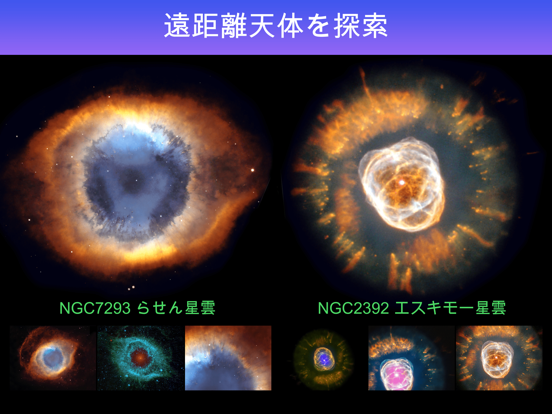 Star Walk - ナイトスカイ: 星座と星のおすすめ画像2