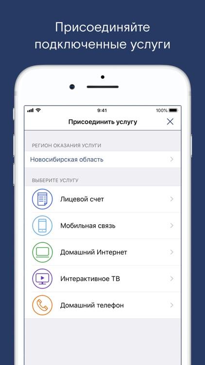 Мой Ростелеком screenshot-3