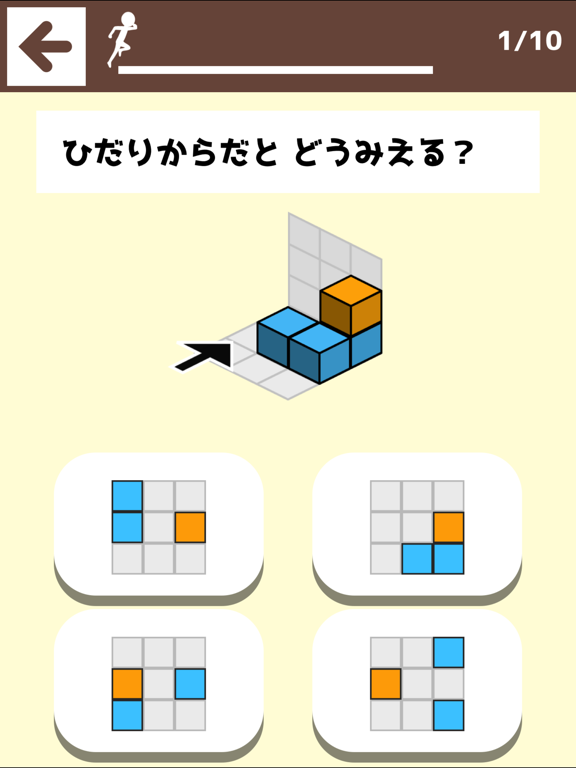積み木ブロック学習のおすすめ画像4
