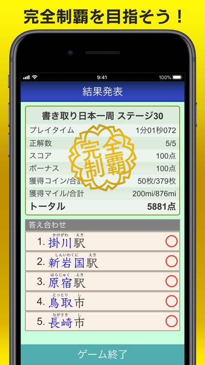 漢字力診断2 screenshot-9