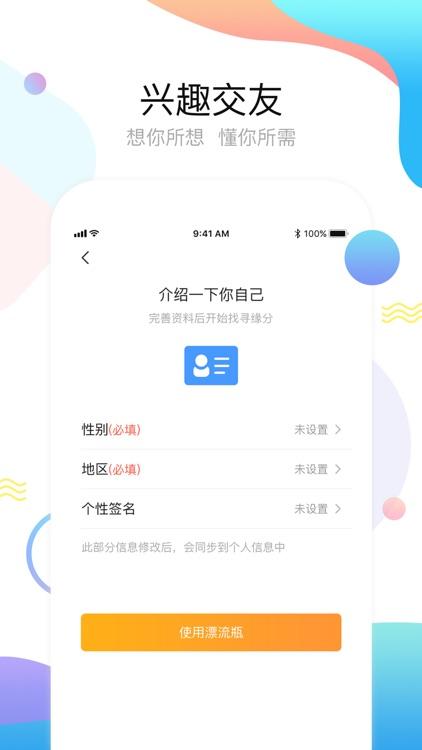 是海-语音聊天交友软件 screenshot-3