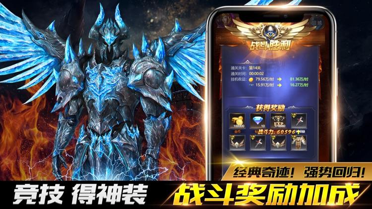 卓越之光 screenshot-3