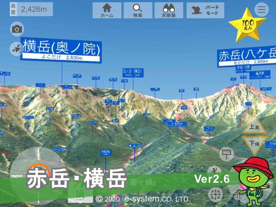 頂(八ケ岳・霧ケ峰)のおすすめ画像1