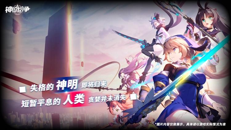 神位纷争 screenshot-0