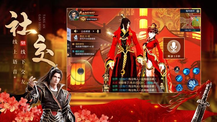 远征手游-3D殿堂级国战手游 screenshot-3