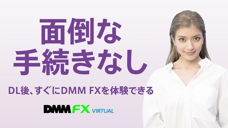 DMM FX バーチャル - 初心者向け FX体験アプリ screenshot-3