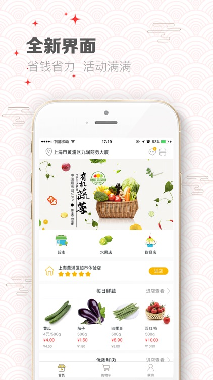中国超市网-正式版